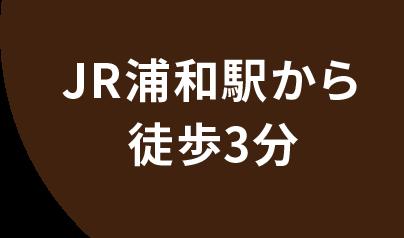 JR浦和駅から徒歩3分